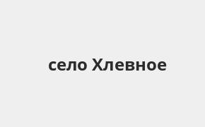Справочная информация: Россельхозбанк в селе Хлевное — адреса отделений и банкоматов, телефоны и режим работы офисов