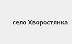Справочная информация: Банкоматы Россельхозбанка в селе Хворостянка — часы работы и адреса терминалов на карте