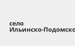 Справочная информация: Россельхозбанк в селе Ильинско-Подомское — адреса отделений и банкоматов, телефоны и режим работы офисов