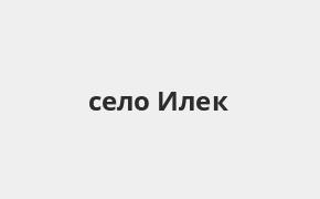 Справочная информация: Россельхозбанк в селе Илек — адреса отделений и банкоматов, телефоны и режим работы офисов