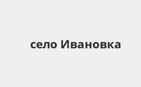 Справочная информация: Россельхозбанк в селе Ивановка — адреса отделений и банкоматов, телефоны и режим работы офисов