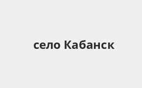 Справочная информация: Россельхозбанк в селе Кабанск — адреса отделений и банкоматов, телефоны и режим работы офисов