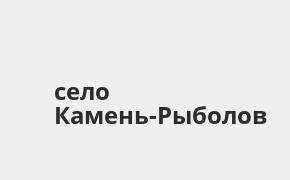 Справочная информация: Россельхозбанк в селе Камень-Рыболов — адреса отделений и банкоматов, телефоны и режим работы офисов