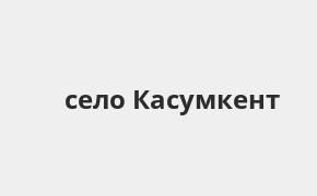 Справочная информация: Банкоматы Россельхозбанка в селе Касумкент — часы работы и адреса терминалов на карте
