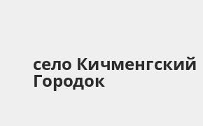 Справочная информация: Россельхозбанк в селе Кичменгский Городок — адреса отделений и банкоматов, телефоны и режим работы офисов