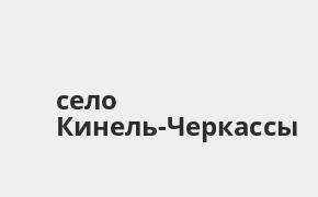 Справочная информация: Банкоматы Россельхозбанка в селе Кинель-Черкассы — часы работы и адреса терминалов на карте