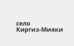 Справочная информация: Россельхозбанк в селе Киргиз-Мияки — адреса отделений и банкоматов, телефоны и режим работы офисов