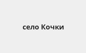 Справочная информация: Россельхозбанк в селе Кочки — адреса отделений и банкоматов, телефоны и режим работы офисов