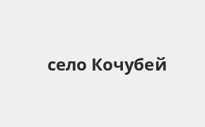 Справочная информация: Банкоматы Россельхозбанка в селе Кочубей — часы работы и адреса терминалов на карте