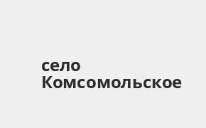 Справочная информация: Банкоматы Россельхозбанка в селе Комсомольское — часы работы и адреса терминалов на карте