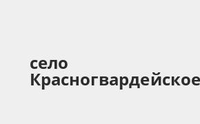 Справочная информация: Банкоматы Россельхозбанка в селе Красногвардейское — часы работы и адреса терминалов на карте