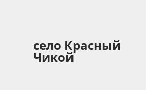 Справочная информация: Россельхозбанк в селе Красный Чикой — адреса отделений и банкоматов, телефоны и режим работы офисов