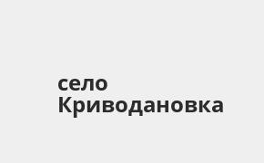 Справочная информация: Банкоматы Россельхозбанка в селе Криводановка — часы работы и адреса терминалов на карте