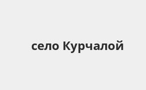 Справочная информация: Банкоматы Россельхозбанка в селе Курчалой — часы работы и адреса терминалов на карте