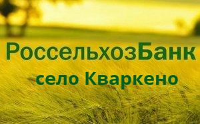 Справочная информация: Банкоматы Россельхозбанка в селе Кваркено — часы работы и адреса терминалов на карте