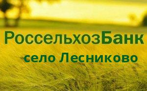 Справочная информация: Банкоматы Россельхозбанка в селе Лесниково — часы работы и адреса терминалов на карте