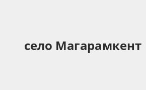 Справочная информация: Банкоматы Россельхозбанка в селе Магарамкент — часы работы и адреса терминалов на карте