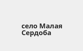 Справочная информация: Россельхозбанк в селе Малая Сердоба — адреса отделений и банкоматов, телефоны и режим работы офисов