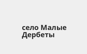 Справочная информация: Россельхозбанк в селе Малые Дербеты — адреса отделений и банкоматов, телефоны и режим работы офисов