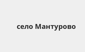 Справочная информация: Россельхозбанк в селе Мантурово — адреса отделений и банкоматов, телефоны и режим работы офисов