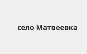 Справочная информация: Банкоматы Россельхозбанка в селе Матвеевка — часы работы и адреса терминалов на карте