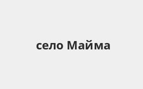 Справочная информация: Банкоматы Россельхозбанка в селе Майма — часы работы и адреса терминалов на карте