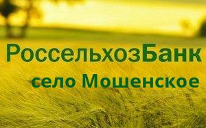 Справочная информация: Россельхозбанк в селе Мошенское — адреса отделений и банкоматов, телефоны и режим работы офисов
