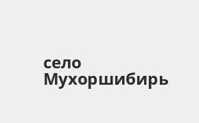 Справочная информация: Россельхозбанк в селе Мухоршибирь — адреса отделений и банкоматов, телефоны и режим работы офисов