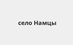 Справочная информация: Россельхозбанк в селе Намцы — адреса отделений и банкоматов, телефоны и режим работы офисов