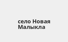Справочная информация: Банкоматы Россельхозбанка в селе Новая Малыкла — часы работы и адреса терминалов на карте