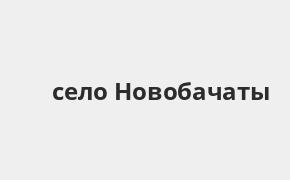 Справочная информация: Банкоматы Россельхозбанка в селе Новобачаты — часы работы и адреса терминалов на карте