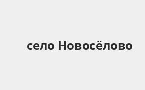 Справочная информация: Банкоматы Россельхозбанка в селе Новосёлово — часы работы и адреса терминалов на карте