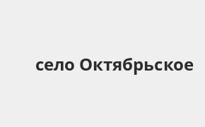 Справочная информация: Банкоматы Россельхозбанка в селе Октябрьское — часы работы и адреса терминалов на карте