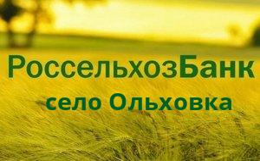 Справочная информация: Россельхозбанк в селе Ольховка — адреса отделений и банкоматов, телефоны и режим работы офисов