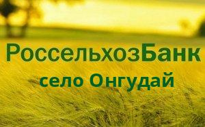 Справочная информация: Банкоматы Россельхозбанка в селе Онгудай — часы работы и адреса терминалов на карте