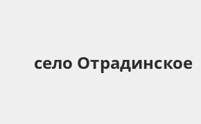 Справочная информация: Банкоматы Россельхозбанка в селе Отрадинское — часы работы и адреса терминалов на карте