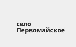 Справочная информация: Банкоматы Россельхозбанка в селе Первомайское — часы работы и адреса терминалов на карте