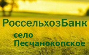 Справочная информация: Банкоматы Россельхозбанка в селе Песчанокопское — часы работы и адреса терминалов на карте