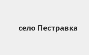Справочная информация: Россельхозбанк в селе Пестравка — адреса отделений и банкоматов, телефоны и режим работы офисов