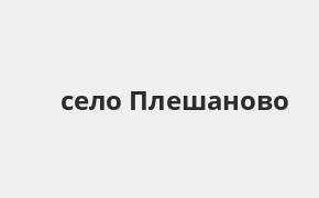Справочная информация: Россельхозбанк в селе Плешаново — адреса отделений и банкоматов, телефоны и режим работы офисов