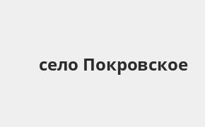 Справочная информация: Россельхозбанк в селе Покровское — адреса отделений и банкоматов, телефоны и режим работы офисов