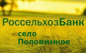 Справочная информация: Банкоматы Россельхозбанка в селе Половинное — часы работы и адреса терминалов на карте