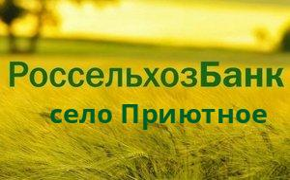 Справочная информация: Банкоматы Россельхозбанка в селе Приютное — часы работы и адреса терминалов на карте