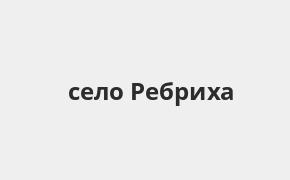 Справочная информация: Россельхозбанк в селе Ребриха — адреса отделений и банкоматов, телефоны и режим работы офисов