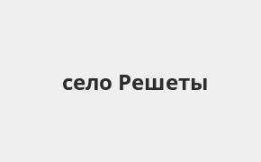 Справочная информация: Банкоматы Россельхозбанка в селе Решеты — часы работы и адреса терминалов на карте