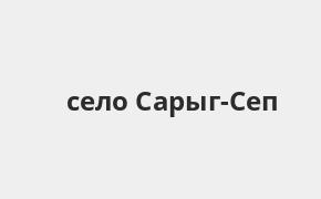 Справочная информация: Банкоматы Россельхозбанка в селе Сарыг-Сеп — часы работы и адреса терминалов на карте