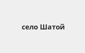 Справочная информация: Банкоматы Россельхозбанка в селе Шатой — часы работы и адреса терминалов на карте