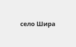 Справочная информация: Россельхозбанк в селе Шира — адреса отделений и банкоматов, телефоны и режим работы офисов