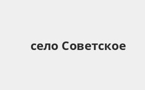 Справочная информация: Банкоматы Россельхозбанка в селе Советское — часы работы и адреса терминалов на карте