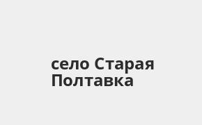 Справочная информация: Россельхозбанк в селе Старая Полтавка — адреса отделений и банкоматов, телефоны и режим работы офисов